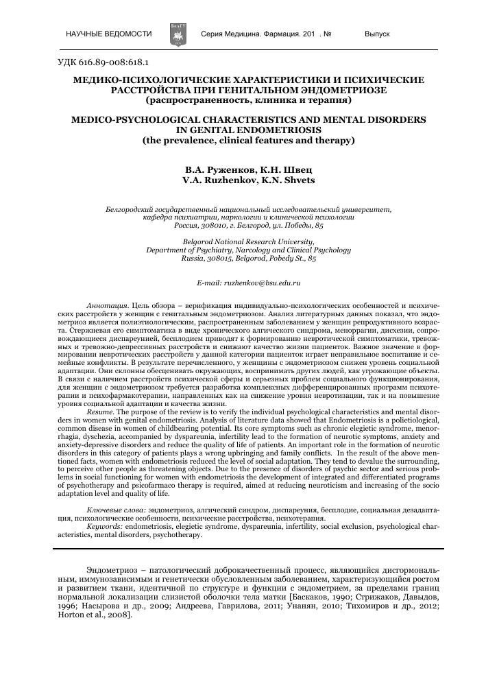 Роль секса при аденомиозе