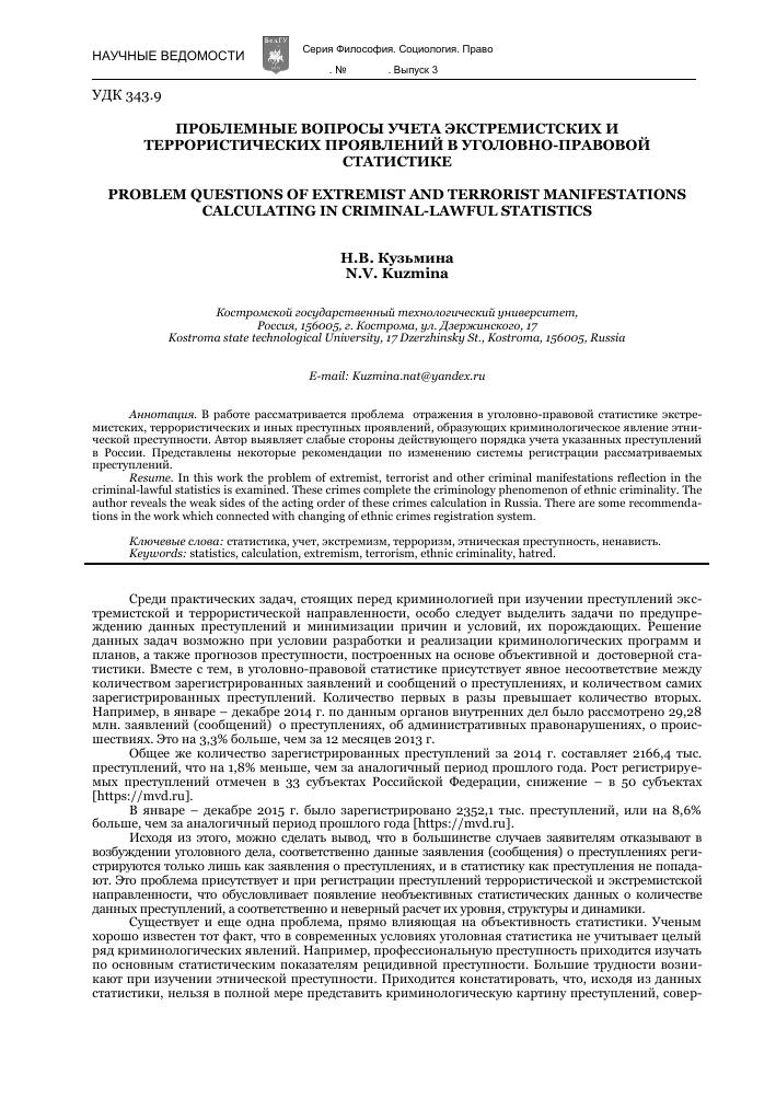 Учет и отчетность правовой статистики