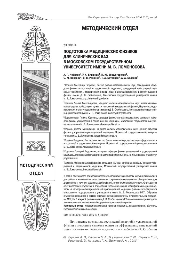 Подготовка медицинских физиков для клинических баз в Московском  Показать еще