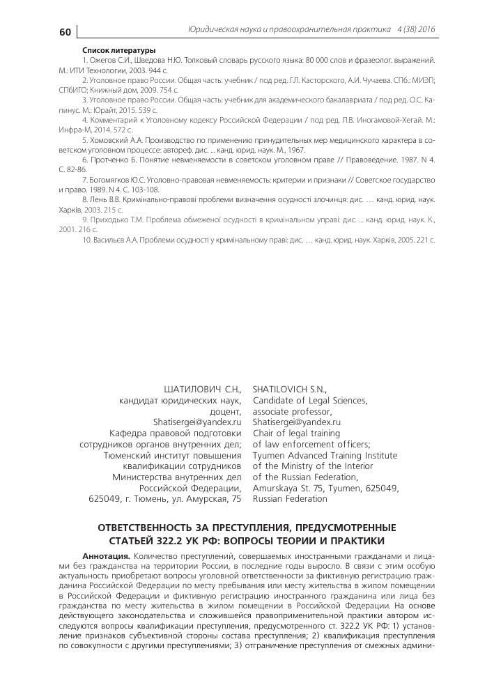 Незаконная регистрация иностранных граждан ук рф регистрация через почту для граждан снг