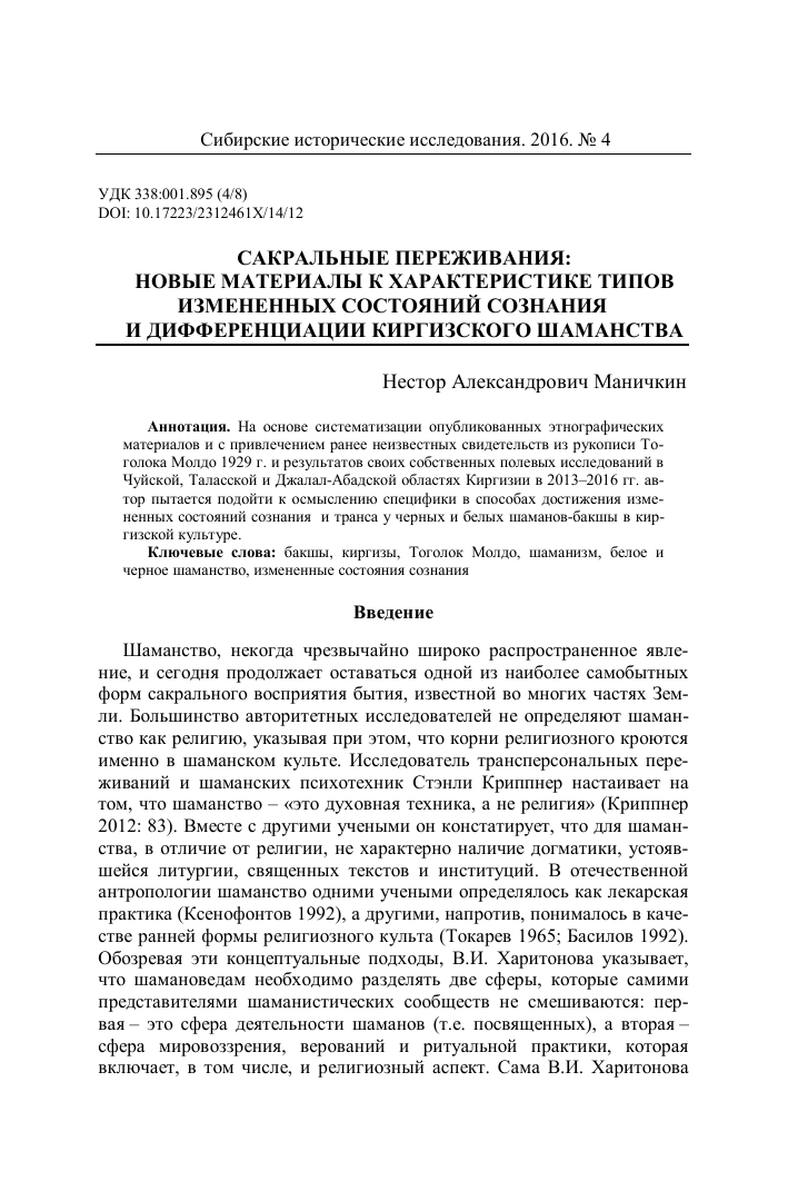 кийик кыргызско русский словарь