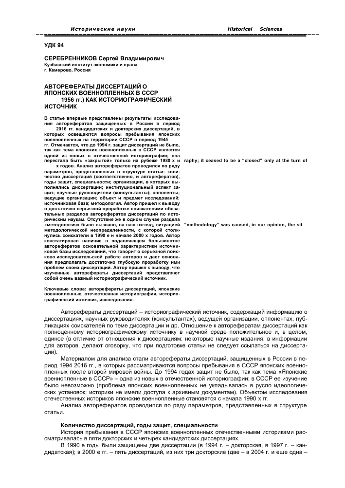 Авторефераты диссертаций о японских военнопленных в СССР  Показать еще