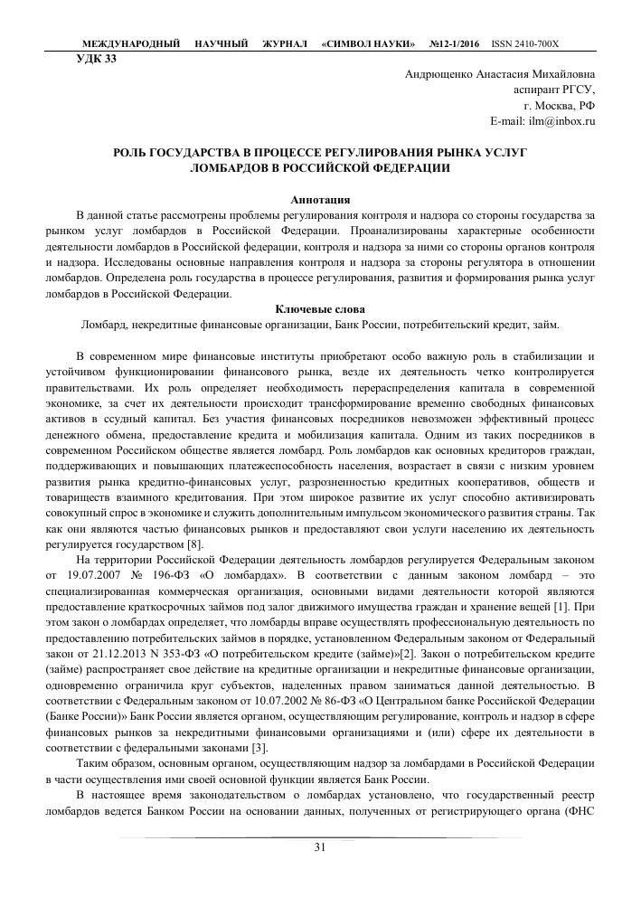 Похожие темы научных работ по экономике и экономическим наукам , автор  научной работы — Андрющенко Анастасия Михайловна, 955b4b2b21d