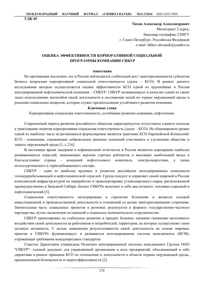Сдать документы на загранпаспорт нового образца в москве новослободской