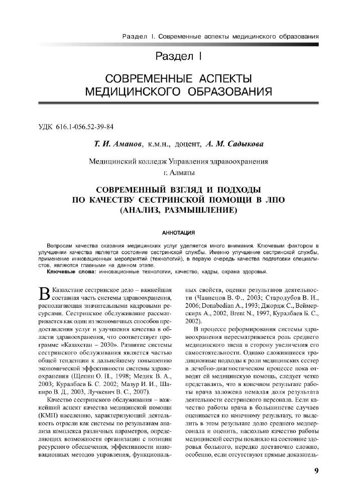 Протокол о проведении зачета по санэпидрежиму