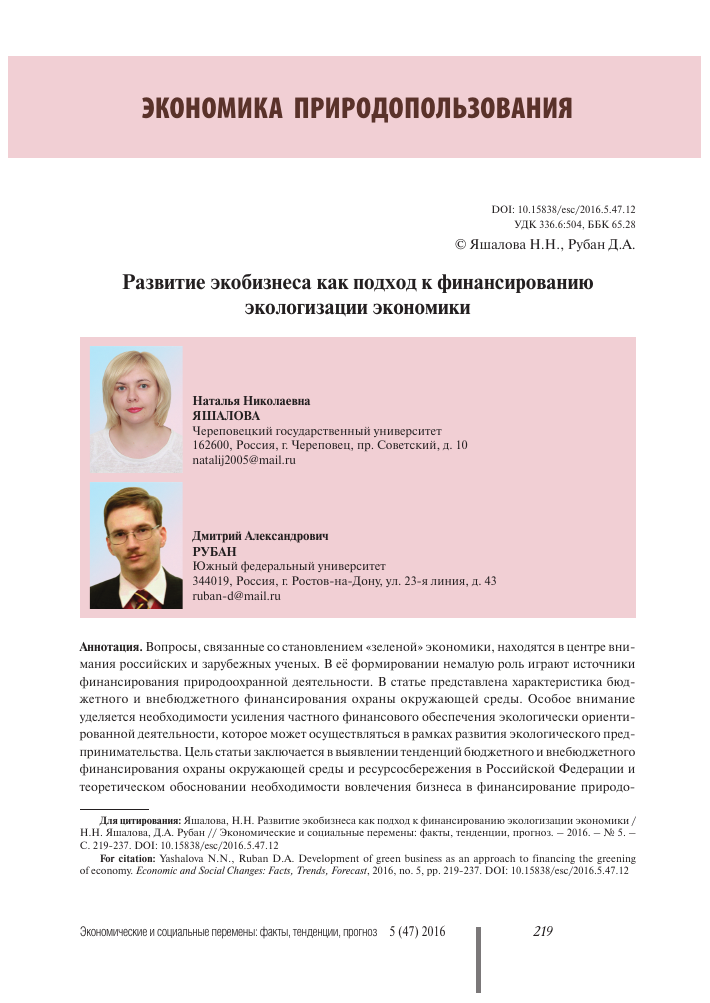 Behavioural finance for private banking скачать pdf