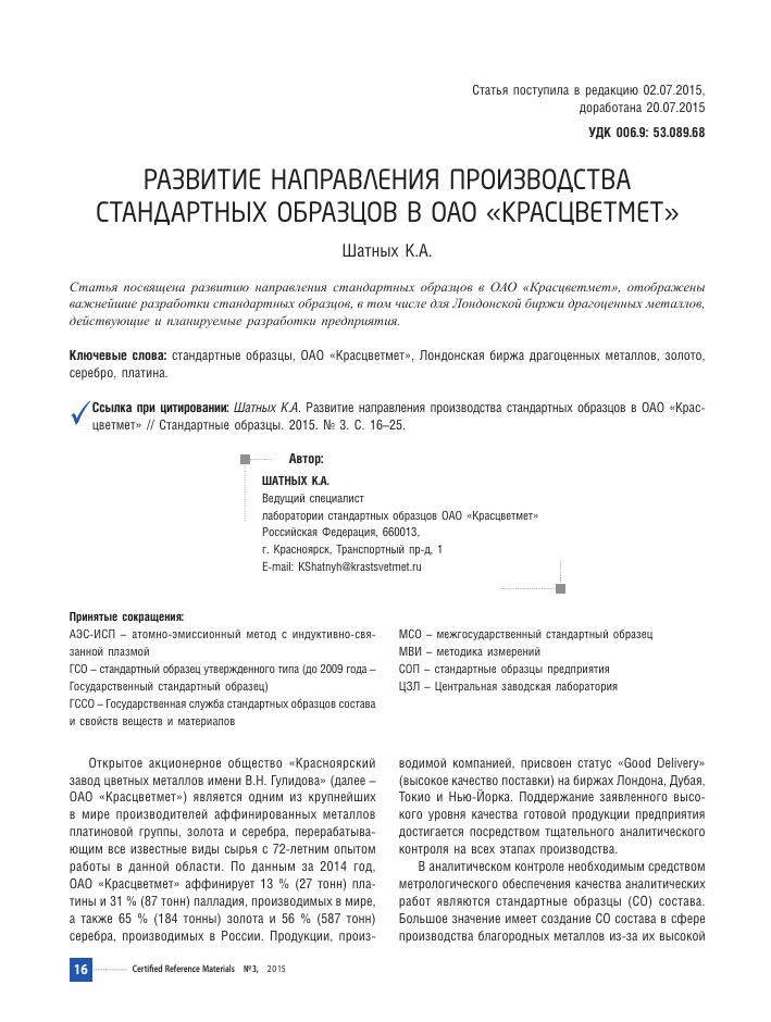 Поверка / аттестация стандартных образцов предприятия соп.