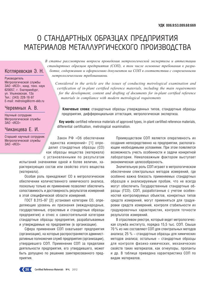 Соп стандартные операционные процедуры образец информационный портал.
