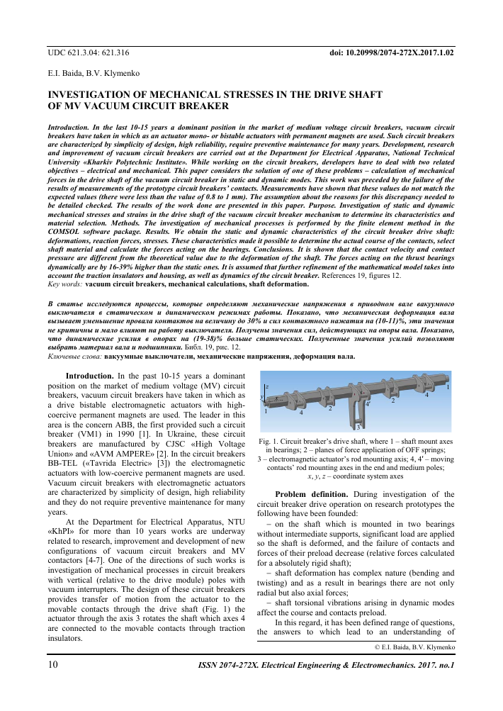 Investigation Of Mechanical Stresses In The Drive Shaft Mv Vacuum Photo Interrupter Circuit Yyijtckz