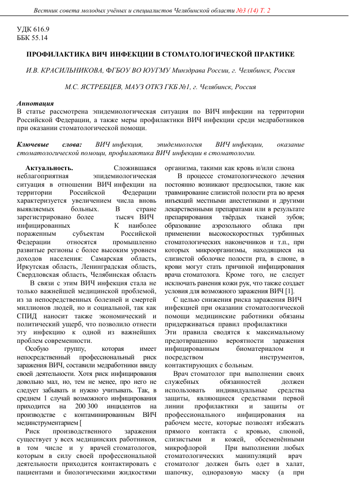 Реферат профилактика вич инфекции в стоматологии 2502
