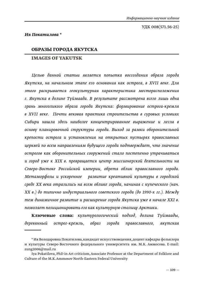 Размещение статей в Якутск xrumer база блогов