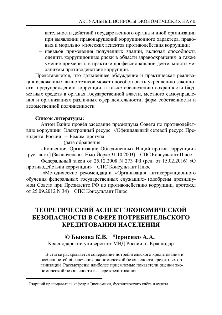 государственный кредит консультант
