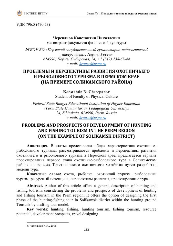 Ведение охотничьего хозяйства и осуществление охоты характеристика