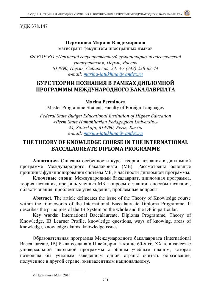 Курс теории познания в рамках дипломной программы Международного  Показать еще