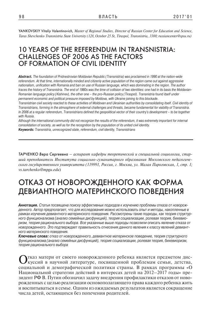Работы критический анализ функционалистского подхода изучения алкоголизма проблему россий кодирование от алкоголизма сестры