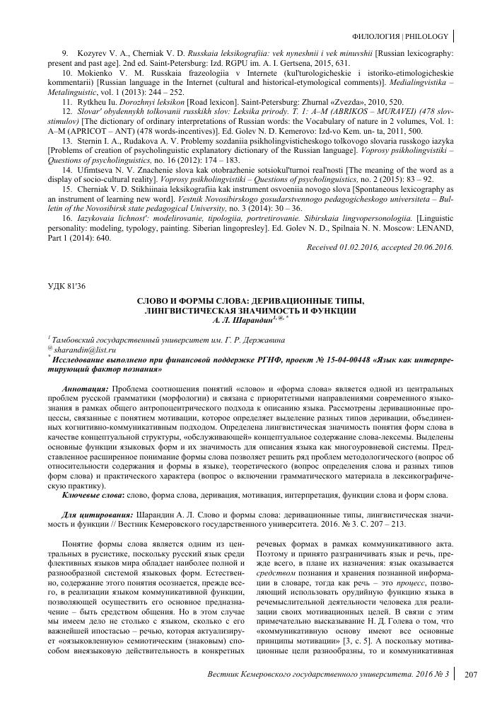 Iazykovye universalii i problemy leksicheskoi semantiki.