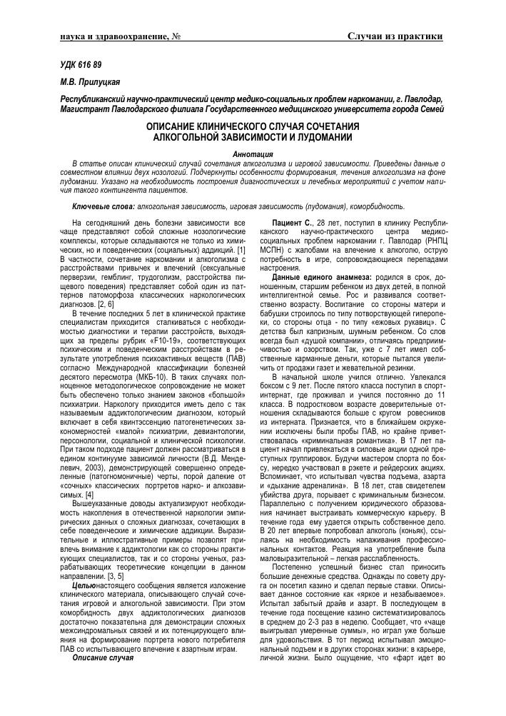 Классификация алкоголизма, предложенная н.н иванцом кодировка от алкоголизма с гарантией