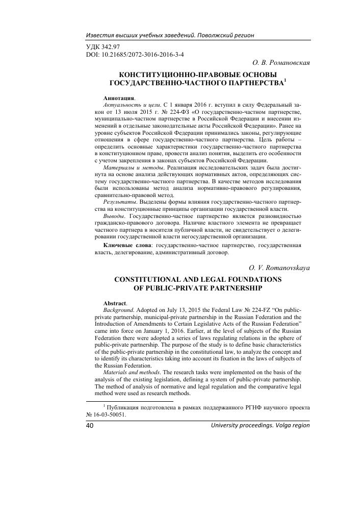 Конституционно правовые основы государственно частного партнерства  Показать еще