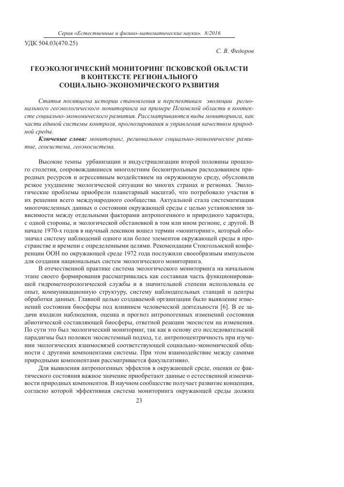 Геоэкологический мониторинг Псковской области в контексте  Показать еще