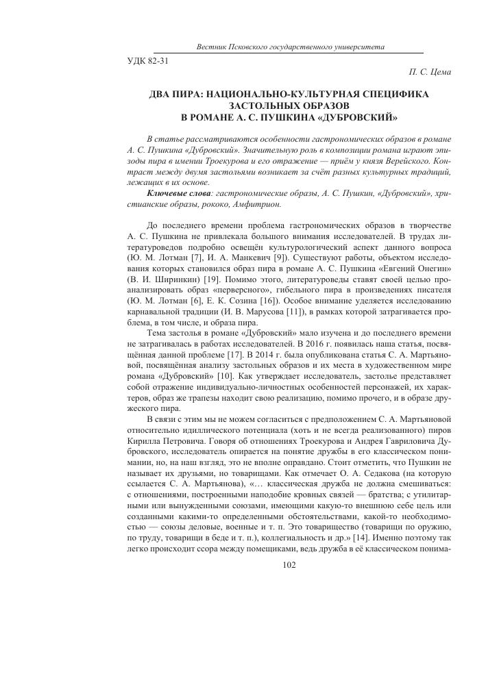 turisticheskiy-potentsial-sochinenie-evolyutsiya-temi-svobodi-v-lirike-pushkina
