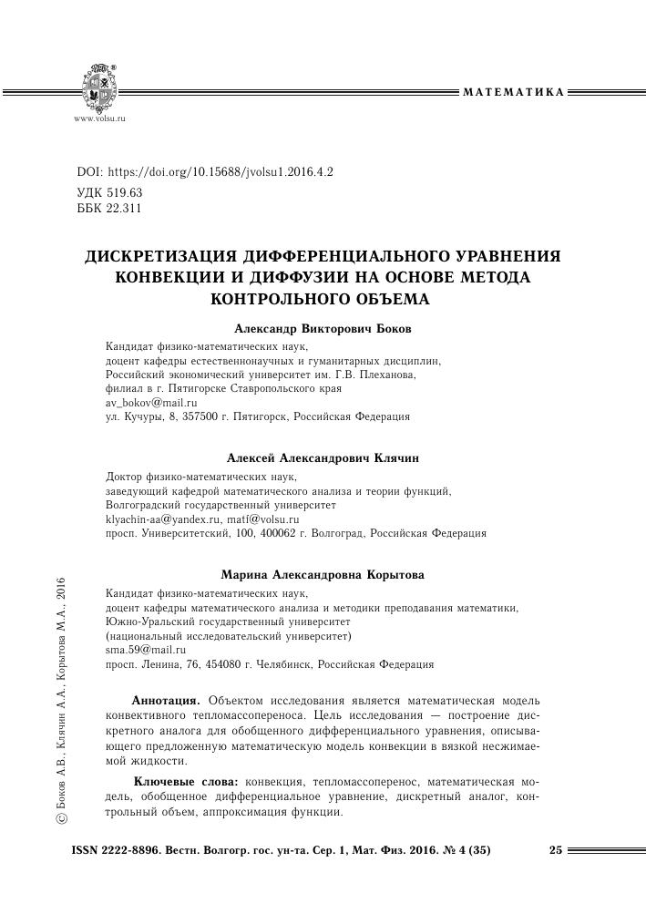 Дискретизация дифференциального уравнения конвекции и диффузии на  Показать еще