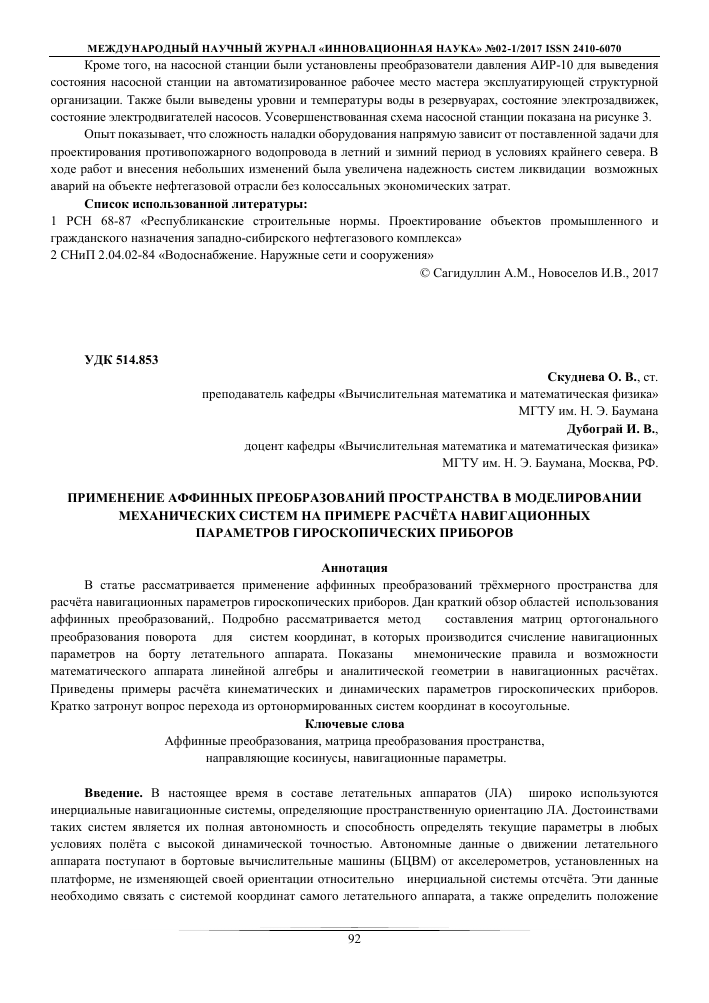 Кожухотрубный конденсатор ONDA CT 83 Пушкин