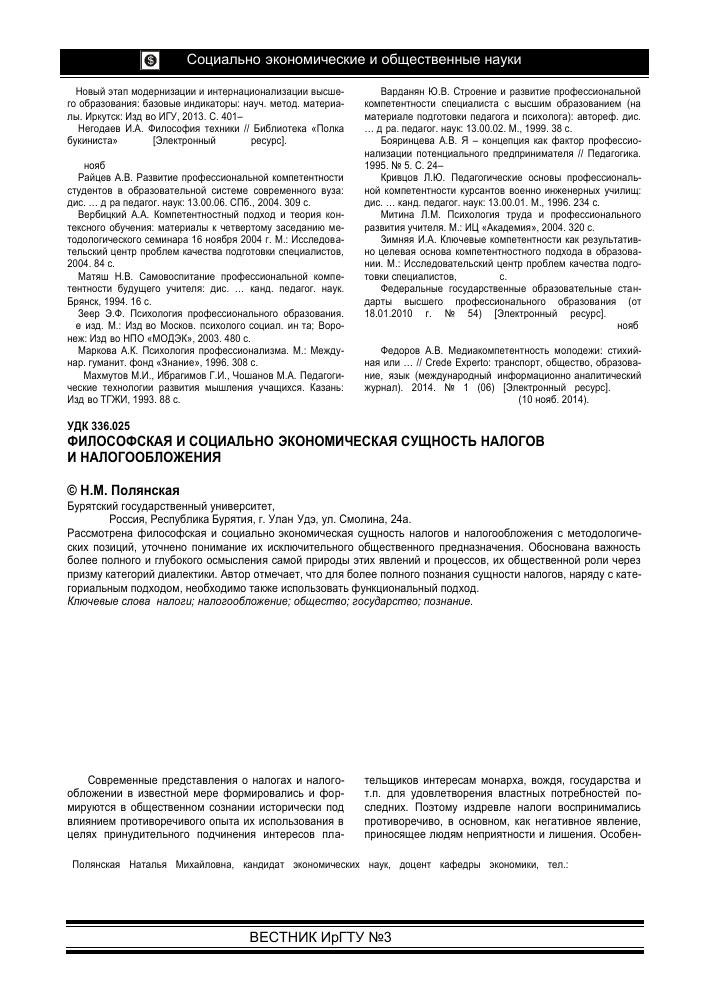 Сущность налогов и налогового контроля – тема научной статьи по.