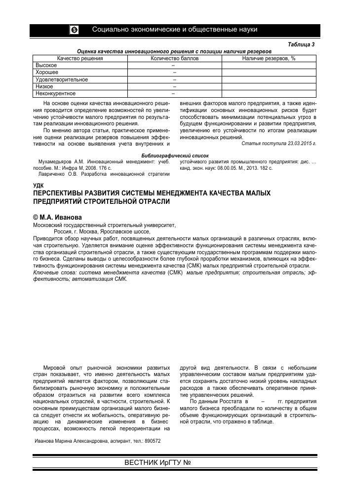 Стимулирование хоз.субъектов внедривщих исо 9001 сертификация и лицензирование летных структур