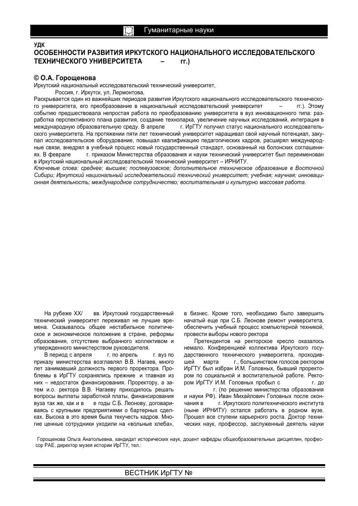 Особенности развития Иркутского национального исследовательского  Показать еще