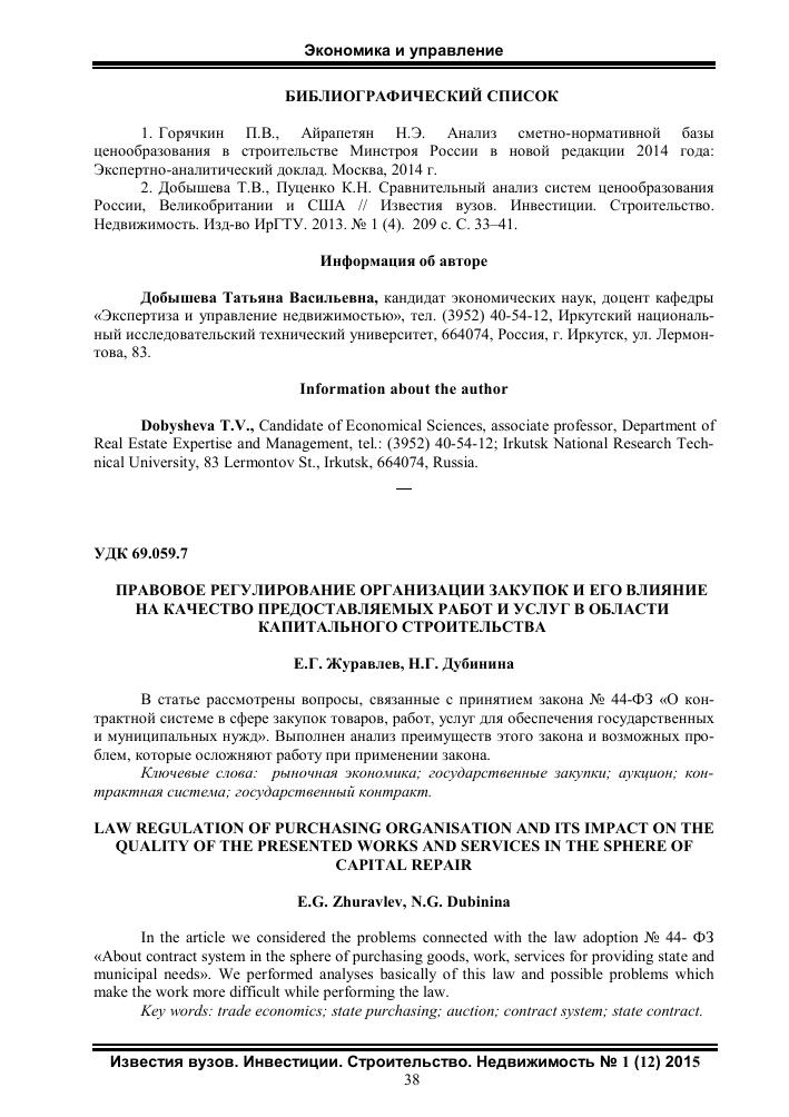 Правовое обеспечение качества товара услуги и работы размещение объявлений в городе зыряновске