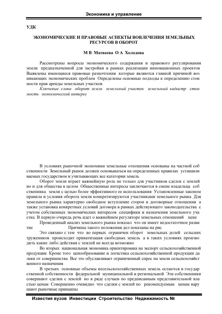 Статья 228 ч 1 решения