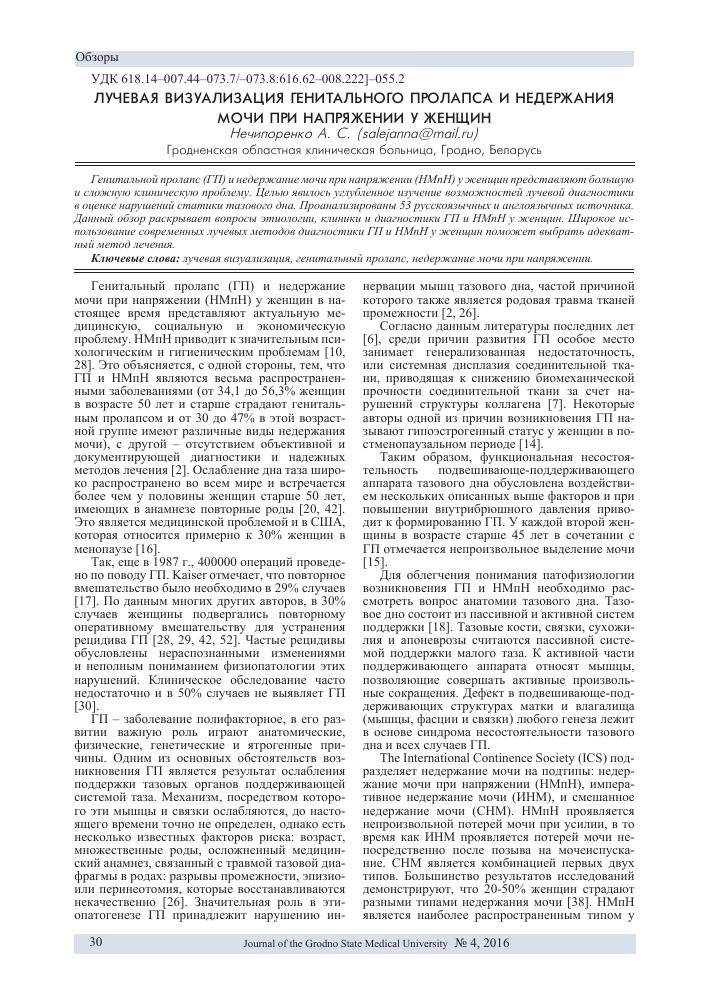 trans-nederzhanie-posle-anala-bolshoy