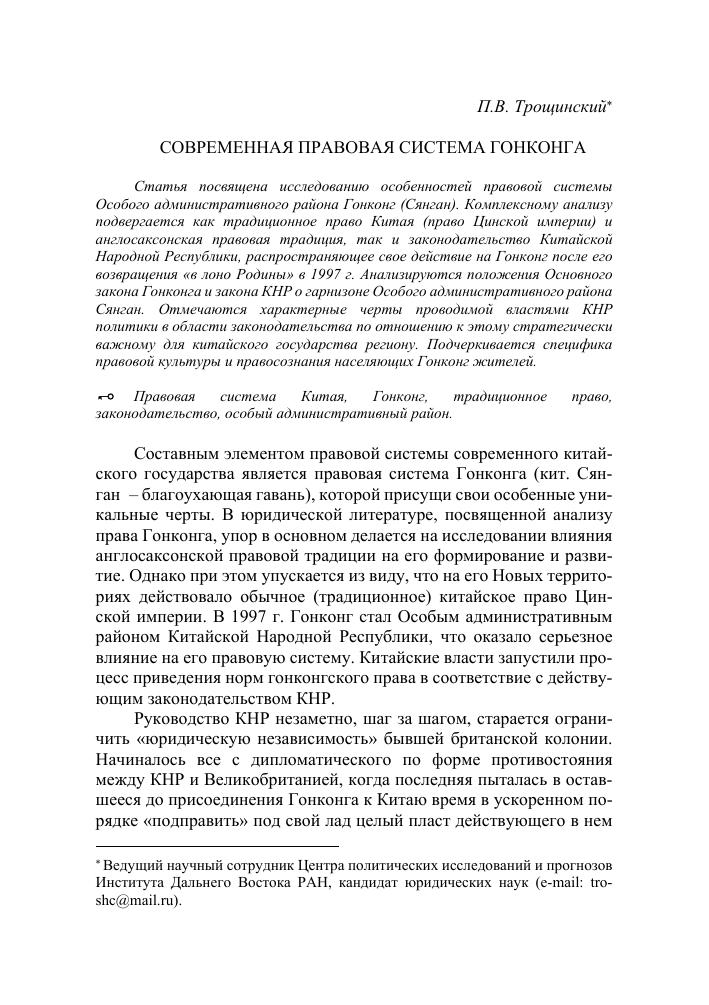 Доклад административное право китая 5656
