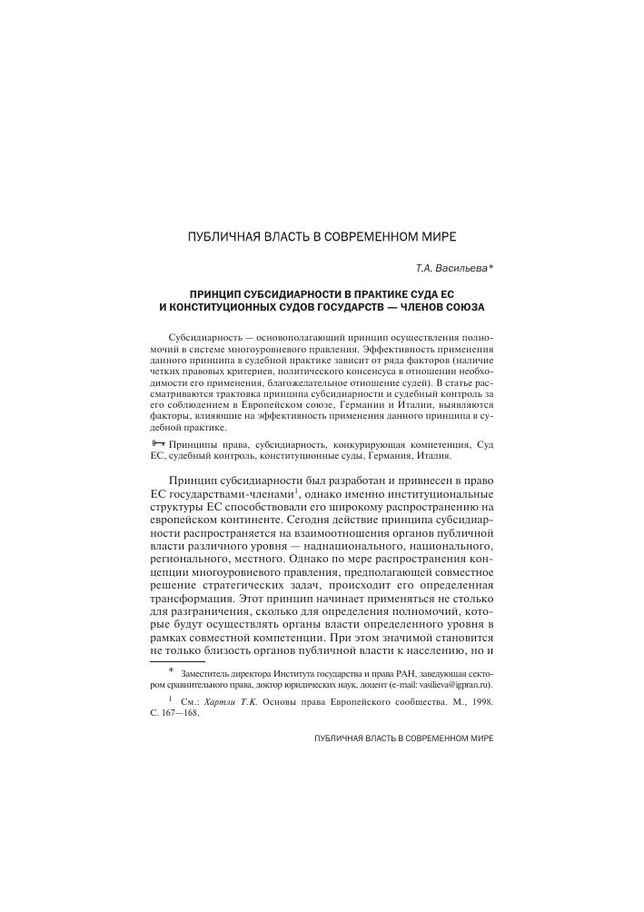9ce86574c32a Принцип субсидиарности в практике Суда ЕС и конституционных судов ...