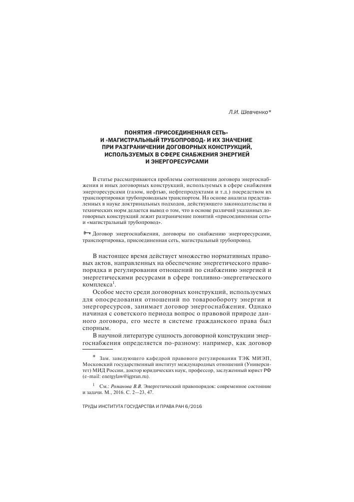 Решение задач по договору энергоснабжения решение задач по генеалогическому методу