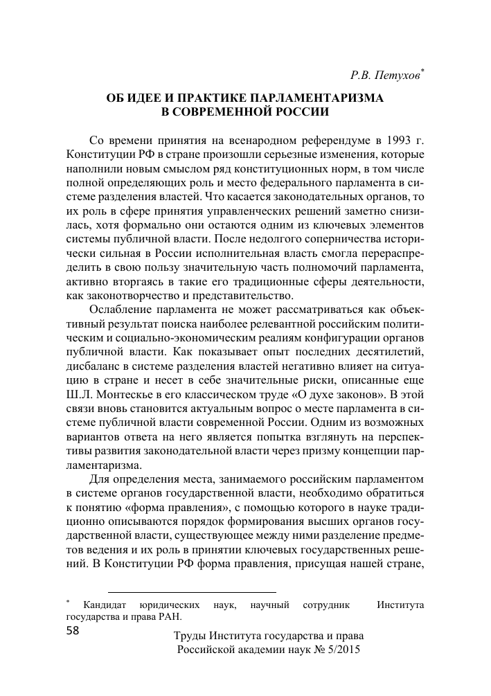 Об идее и практике парламентаризма в современной России тема  Показать еще