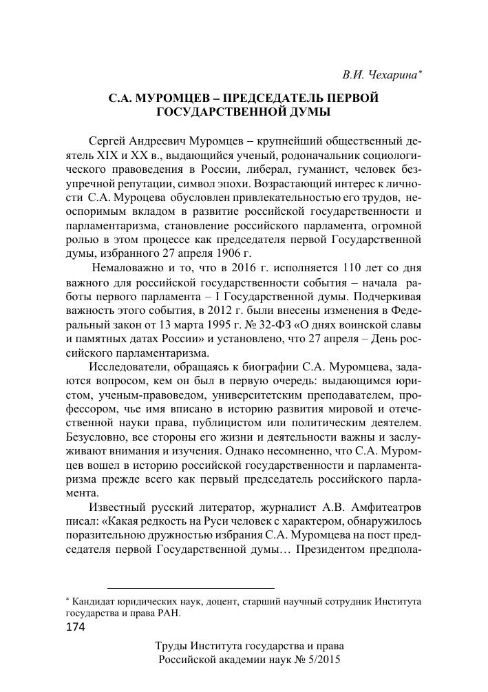 С А Муромцев председатель первой Государственной Думы тема  Показать еще
