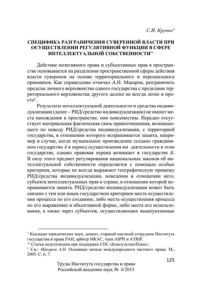 Договор переуступки права собственности