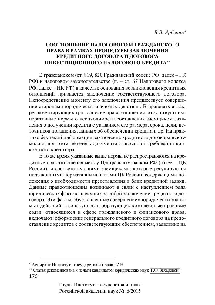 кредит это гражданский кодекс get такси официальный сайт для водителей москва