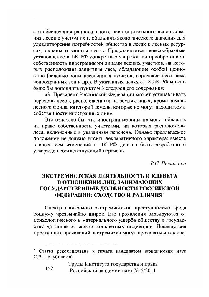 должностные лица занимающие государственные должности рф взять займ санкт-петербург