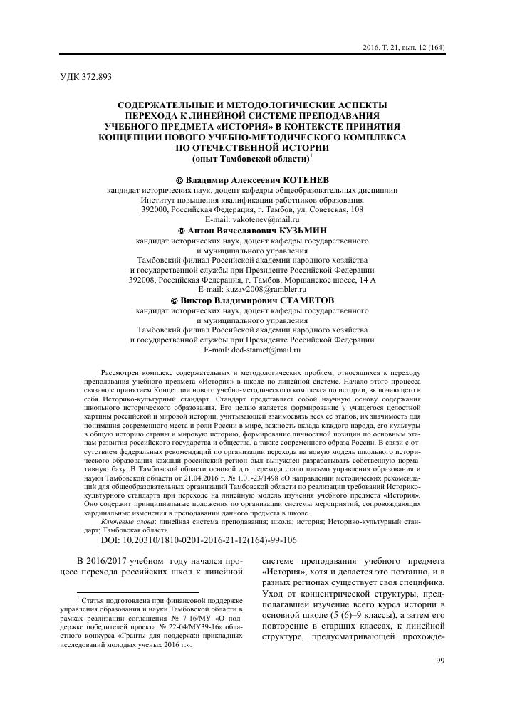 История 6 класс развитие хозяйства и культуры маил.ру