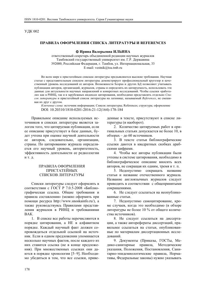 Правила оформления списка литературы и references тема научной  Показать еще