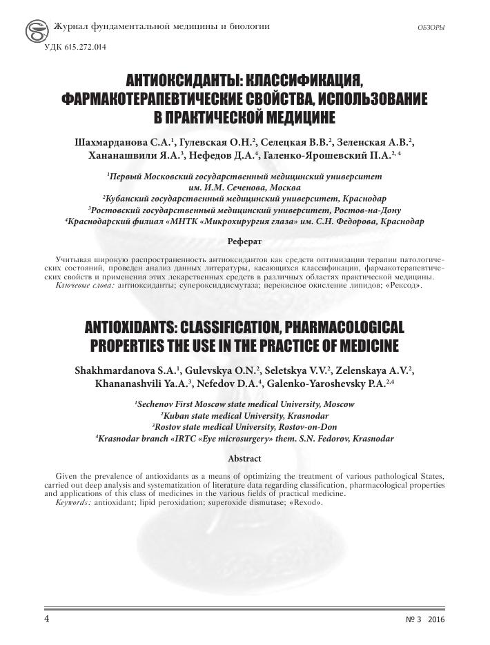 Доклад антиоксиданты в медицине 2368