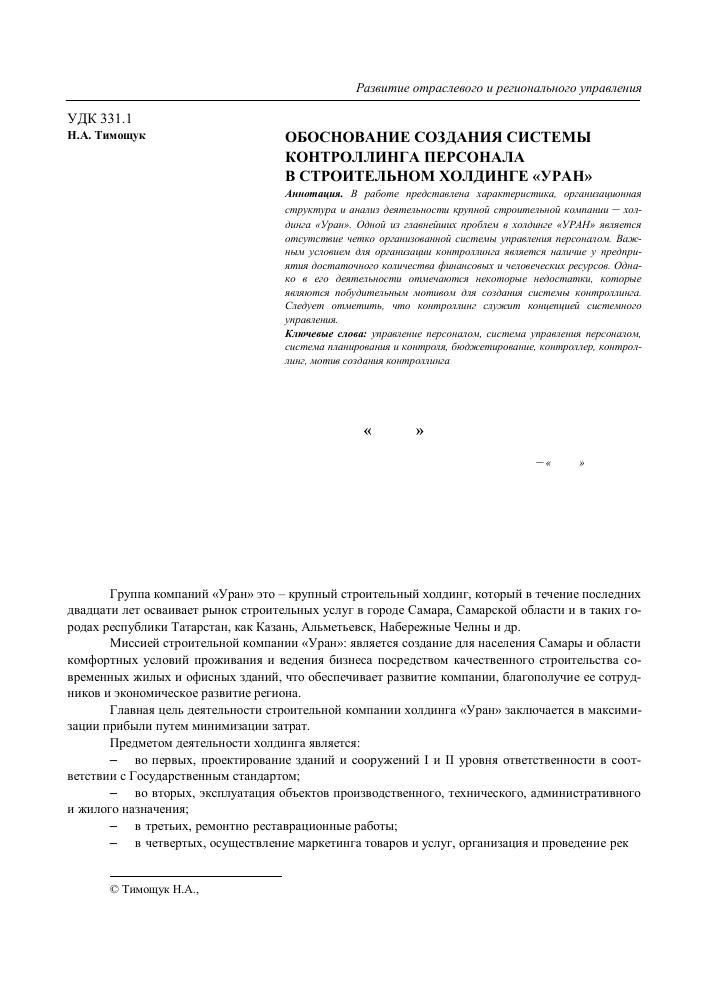 Отчет по производственной практике программиста в строительной компании 8121