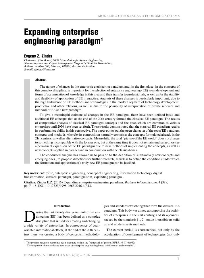 expanding enterprise engineering paradigm тема научной статьи по  Показать еще