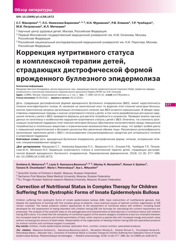 Диета no 4а по м. И. Певзнеру или справочник по диетологии.