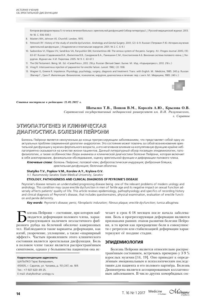 Андрологiя та сексуальна медицина журнал