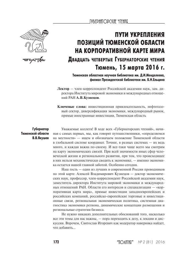 Докладчик приступил к чтению текста своего доклада 259