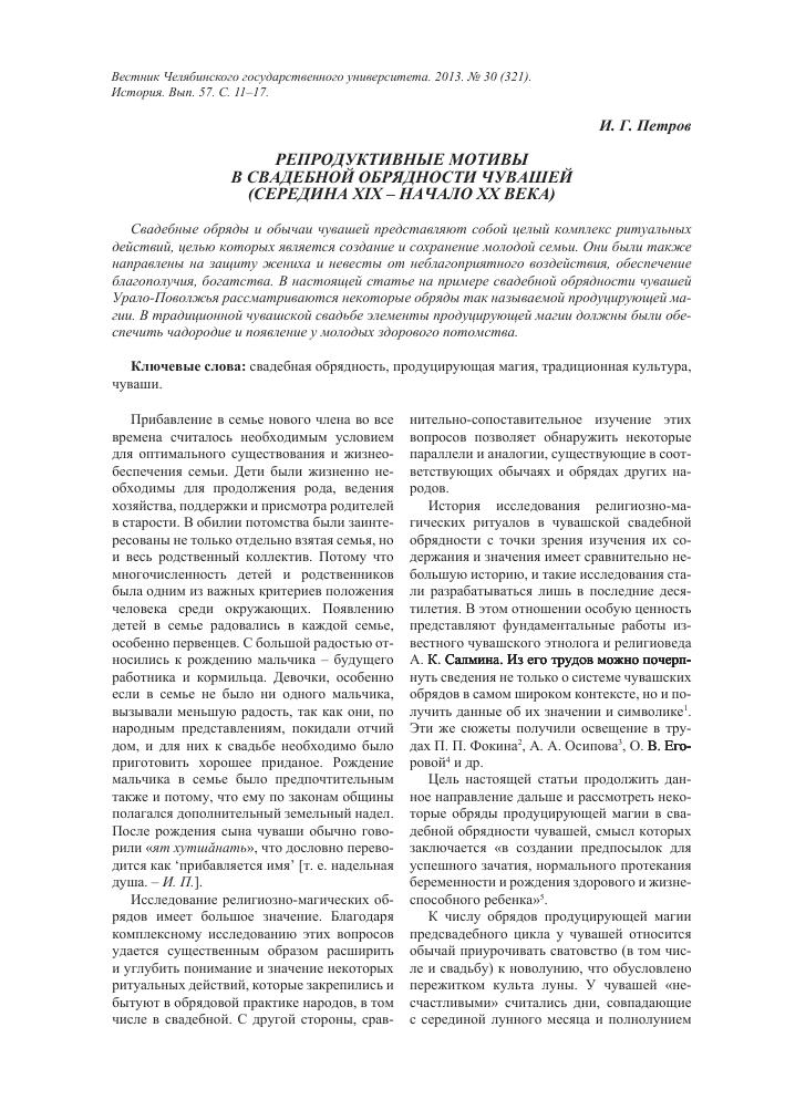 Свадебные чувашские народные песни текст
