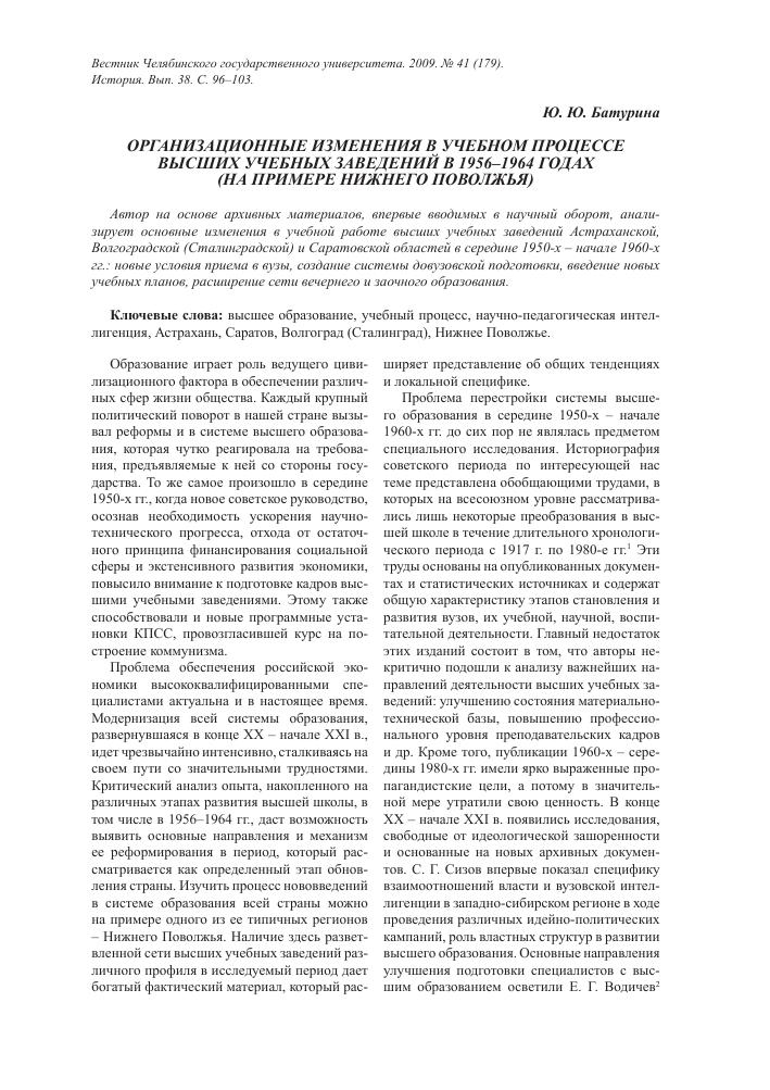 Классификация преступлений по ст. 118 УК РФ